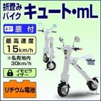 折り畳み電動バイクCute・mL -キュート・mL-! 家庭用電源で充電可能です。  ◎配送について...