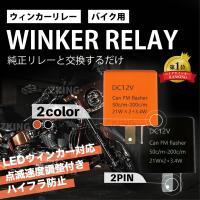 バイク ウインカーリレー 2ピン 速度調節付 LED ハイフラ防止
