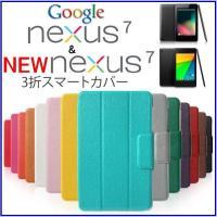 品名 Google 第2世代Nexus7(2013)用/Nexus7(2012)用スマートレザーケー...