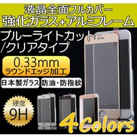 品名 強化ガラスフィルム+アルミフレーム 表面硬度9H厚さ0.33mm 選べる2タイプ クリアタイプ...
