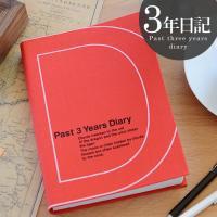 【3年日記】 コンパクトなサイズと、シンプルなデザインがどんな年代・性別の方にも使いやすい3年日記で...