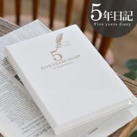日記帳 5年日記 DP5-140 B6 日記