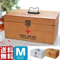【使い込むことでさらに味わいが出る木の救急箱Mサイズ】  一家にひとつは欲しい救急箱。細かいお薬や消...