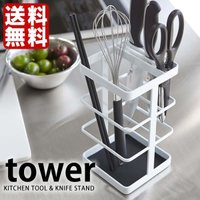 キッチンツールスタンド tower タワー キッチンツール&ナイフスタンド キッチン 収納 包丁立て 収納 おしゃれ