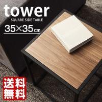 サイドテーブル タワー スクエア  35×35cmのスクエア型サイドテーブル。  美しい木目の天板と...