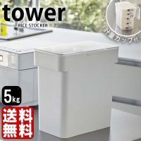 【密閉 袋ごと米びつ tower 5kg 計量カップ付】  機能的でモダンなデザインが美しい「tow...