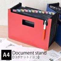 ドキュメントスタンド sedia 発泡美人 A4 ヨコ 13ポケット ファイル ケース オフィス 書類 収納