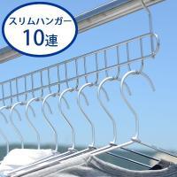 【スリムハンガー10連】  風があると洗濯物の乾きがいいけれど、服が引っ付いてしまって取り込もうとし...