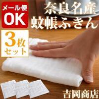 日用品にこそこだわりの逸品を!奈良の特産品である『蚊帳生地』  吸水性にも優れ、汚れ落ちも良く、白さ...