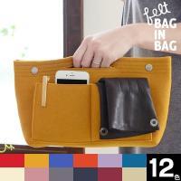 【FELT BAG IN BAG】  ひとつは持っていると便利なバッグインバッグ。  フェルト素材な...
