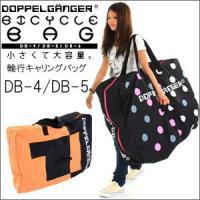バッグ 鞄 カバン かばんリング 指輪 小径折りたたみ自転車用に特化した、 コンパクトな箱型輪行キャ...