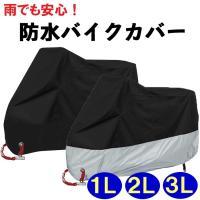 雨でも安心 防水 バイクカバー 1L 2L 3L (ロック用鍵穴付き)/ 雨 風 ほこり に強い 丈夫な 撥水 UV カバー 1l 2l 3l ( 黒 & シルバー )
