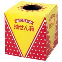 紙製の組み立て式抽選箱です。イベントにぴったりのデザイン「おたのしみ抽せん箱」の文字入りです。  ●...