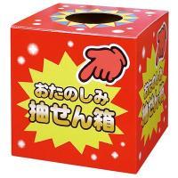 紙製の組み立て式抽選箱です。イベントにぴったりのデザイン「おたのしみ抽せん箱」の文字入りです。 ●組...