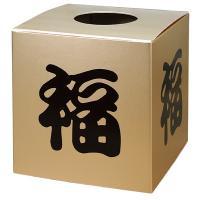 紙製の組み立て式抽選箱です。縁起のいい「福」の文字入りです。 ●組立式