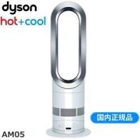 ダイソン AM05 ファンヒーター hot+cool AM05WS ホワイト/シルバー (送料無料)...
