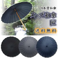 ■商品名:24本骨和傘 メンズ和傘 匠(傘袋付き) ■カラー:黒・ダークグレー・紺 ■サイズ:親骨の...