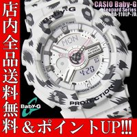 Baby-G CASIO カシオ ベビージー 腕時計 レオパード シリーズ BA-110LP-7A ...
