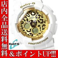 Baby-G 腕時計 カシオ CASIO ベビージー レオパード・シリーズ BA-120LP-7A2...