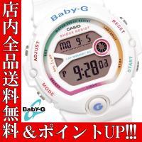 Baby-G 腕時計 レディース  カシオ CASIO ベビージー デジタル  ホワイト フォー・ラ...