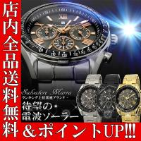 腕時計 メンズ 電波ソーラー腕時計 時計 サルバトーレマーラ クロノグラフ 電波腕時計 ソーラー腕時...