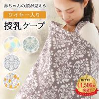 【送料無料】授乳ケープ ガーゼ/綿 2種類材質を選べる 全6色 #804A