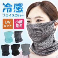 フェイスカバー フェイスマスク UV 夏用 冷感 日焼け スポーツ ネックガード UVカット マスク 日焼け防止 男女兼用 息苦しくない 紫外線対策 花粉対策