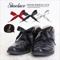 【送料無料】くつひも 靴紐 かわいいSHOELACES リボン 靴ひも 全ての靴や色に適用可能 レデ...