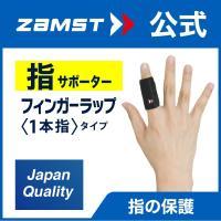 ザムスト フィンガーラップ(1本指) ZAMST 指 指用 サポーター フィット