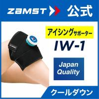 腕や足の冷却・圧迫に適したアイシング用ラップ 仮どめストラップを採用し、片手でも装着可能 ※ザムスト...