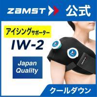肩や腰の冷却・圧迫に適したアイシング用ラップ 指通し穴の採用で、一人で簡単に装着可能 ※ザムストアイ...