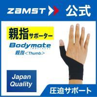 ZAMST ザムスト Bodymate 親指 親指用 ボディメイト サポーター シームレス 薄手 薄い ※1枚入り