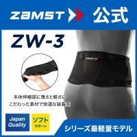 ザムスト ZW-3 ZAMST 腰 腰用 サポーター 補助ベルト 安定 軽い メッシュ ソフトサポート