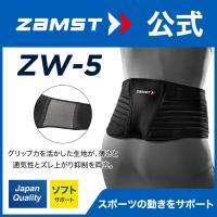 ザムスト ZW-5 ZAMST 腰 腰用 サポーター 補助ベルト ステー 安定 ずれにくい ミドルサポート