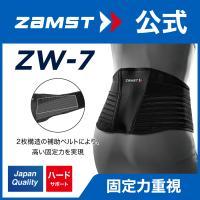 ザムスト ZW-7 ZAMST 腰 腰用 サポーター 補助ベルト ステー 安定 ずれにくい 骨盤 固定 ハードサポート