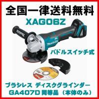【付属品】  ・XAG06Z ※バッテリー・充電器等は付属致しません。 ・砥石2枚 (115×1×2...