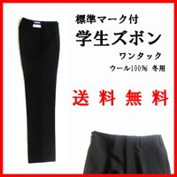 安心の標準マーク付学生ズボン。 ウール100%。 冬用。  高級素材であるウールは輝きが違います。 ...
