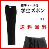 安心の標準マーク付学生ズボン。 夏用。  生地も縫製も一流品です。 廃番の為お安くしております。 な...