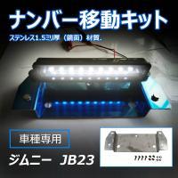 【送料無料】 穴開け不要 スズキ ジムニー JB23 ナンバー移動キット 移動用 プレート キット ナンバープレート 専用設計 カスタム LEDライセンスは付きません