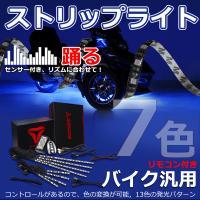 【送料無料】バイク用 RGB LED テープライト 防水 調光 調色 リモコン操作 イルミネーション オートバイ 音に反応 ストリップライト 13パターン 8本