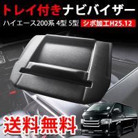 【送料無料】ハイエース200系 4型 5型 標準ボディ  トレイ付きナビバイザー シボ加工H25.12~)