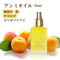 アンミオイル(30ml)杏仁オイル