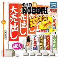 THE NOBORI 全6種セット ガチャガチャ[g170425s01]