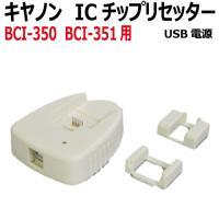 キヤノンBCI-351+350対応リセッター(CICR35M)    【対応機種】 PIXUS MX...