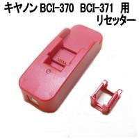 キヤノンBCI-371+370対応リセッター(CICR37M)    【対応機種】 PIXUS TS...