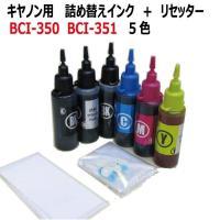 キヤノンBCI-350PGBK/BCI-351シリーズ用詰替えインク5色セット  【カラー】 黒(顔...