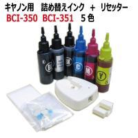 キヤノンBCI-351+350対応詰め替えインク 5色セット+リセッター(CICR35)  【カラー...