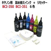 キヤノンBCI-351+350対応詰め替えインク 6色セット+リセッター(CICR35)  【カラー...
