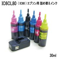 エプソン用【IC80シリーズ対応】詰め替えインク(30mlx6色) ICチップリセッター付  【カラ...