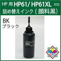 【カラー】 ブラック(BK:顔料黒)  【内容量】 インクボトル 黒(顔料):50ml  【詰め替え...